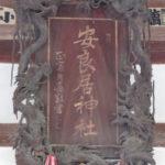 安良居神社