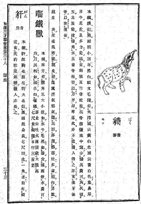 和漢三才図会 (わかんさんさいずえ)の獏