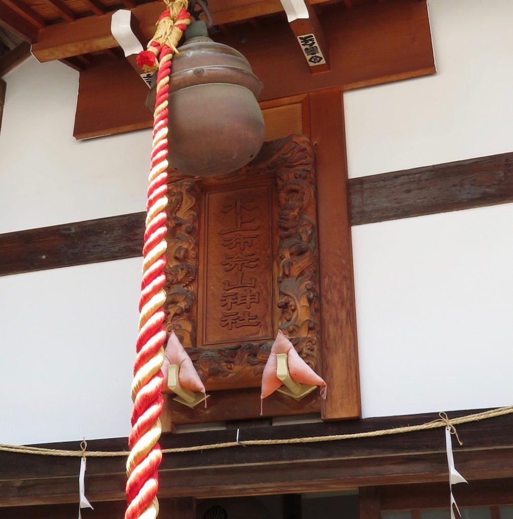 水上布奈山神社扁額