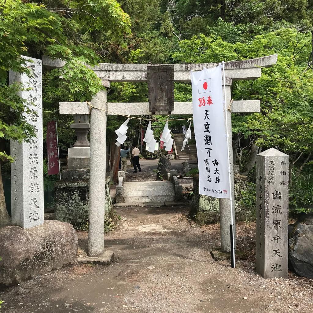 涌釜神社鳥居