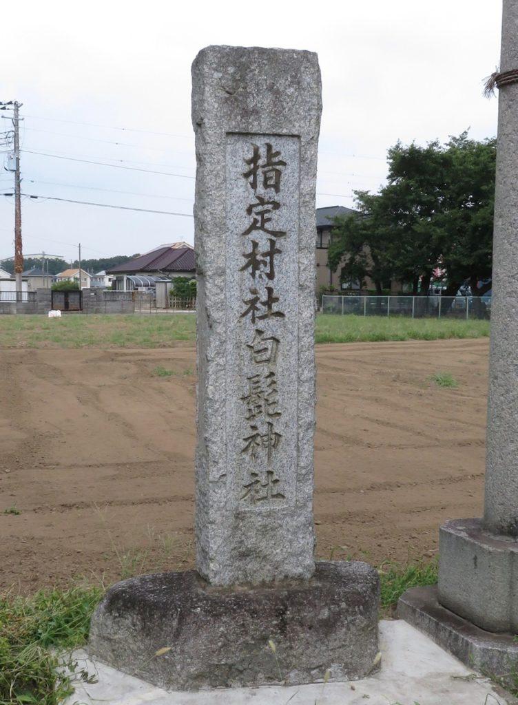 白髭神社石柱