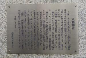 津久根八幡神社