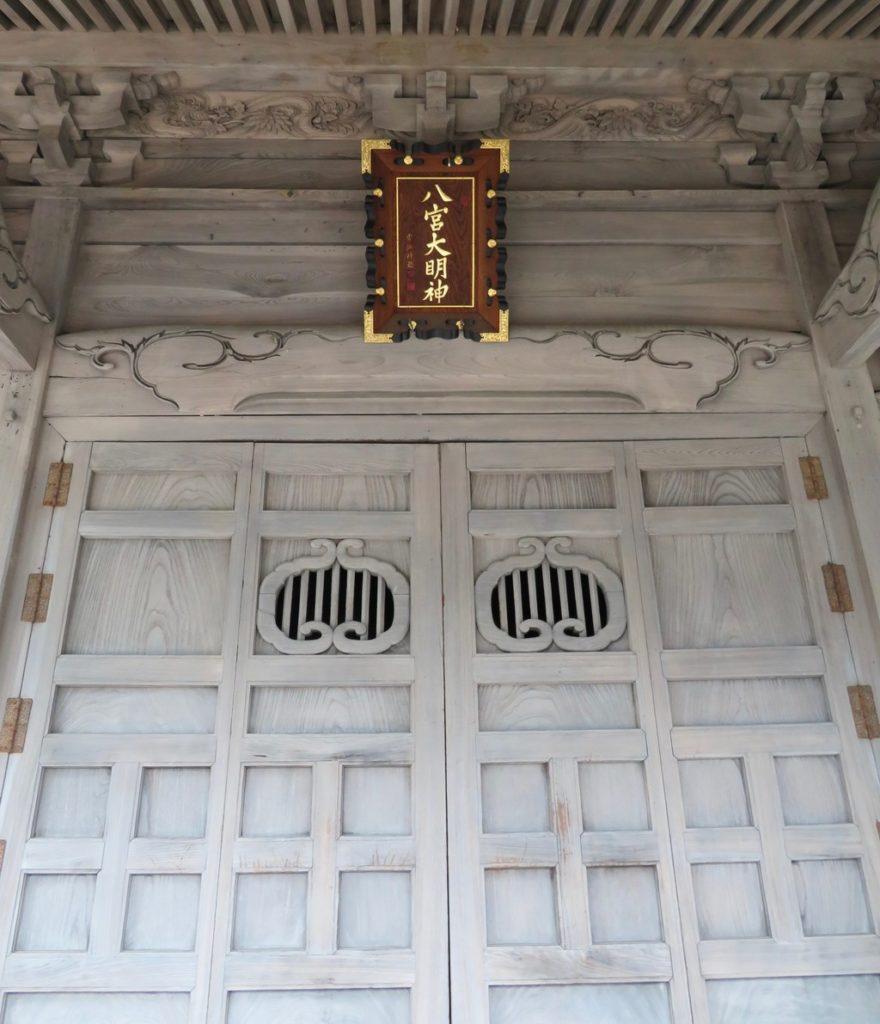 八宮神社拝殿扉