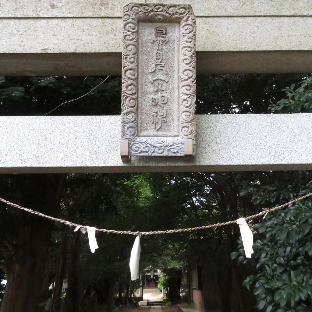 富塚鳥見神社社号額