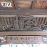 狭山八幡神社 其の一