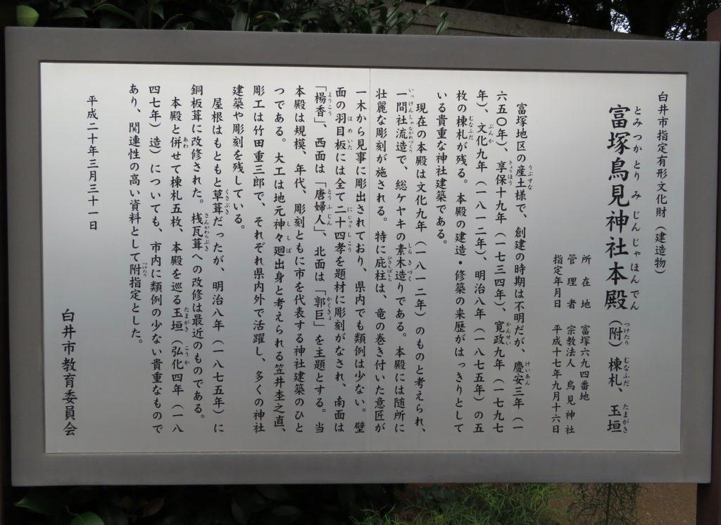 富塚鳥見神社案内板
