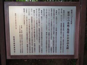 先崎鷲神社案内板