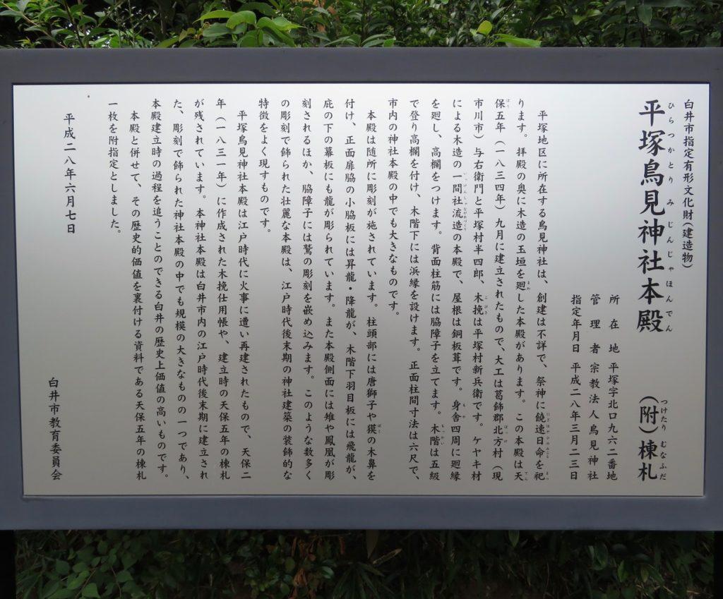 平塚鳥見神社案内板