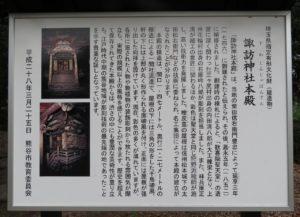上新田諏訪神社案内板