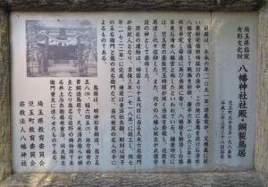 東石清水八幡神社案内板
