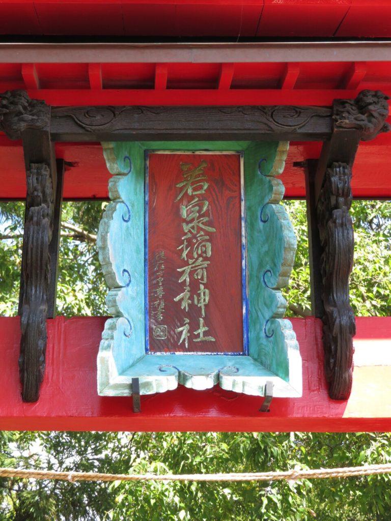 若泉稲荷神社社号額