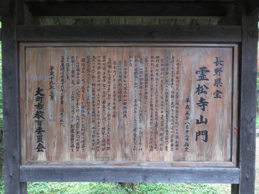 霊松寺山門案内板