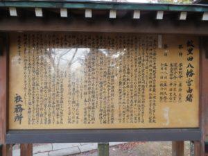 蚊里田八幡宮由緒書き