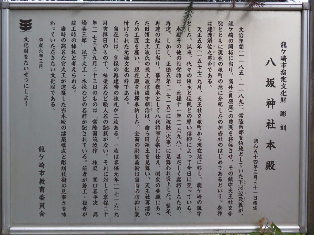 龍ヶ崎八坂神社案内板