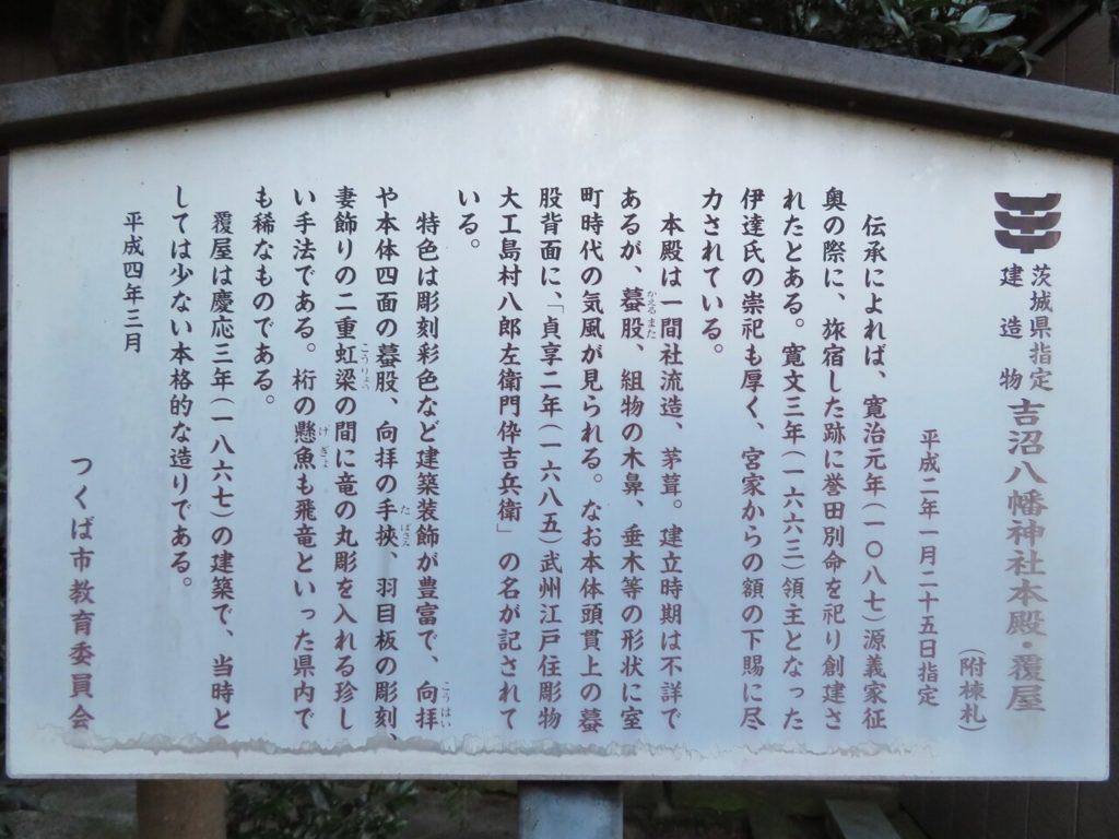 吉沼八幡神社案内板