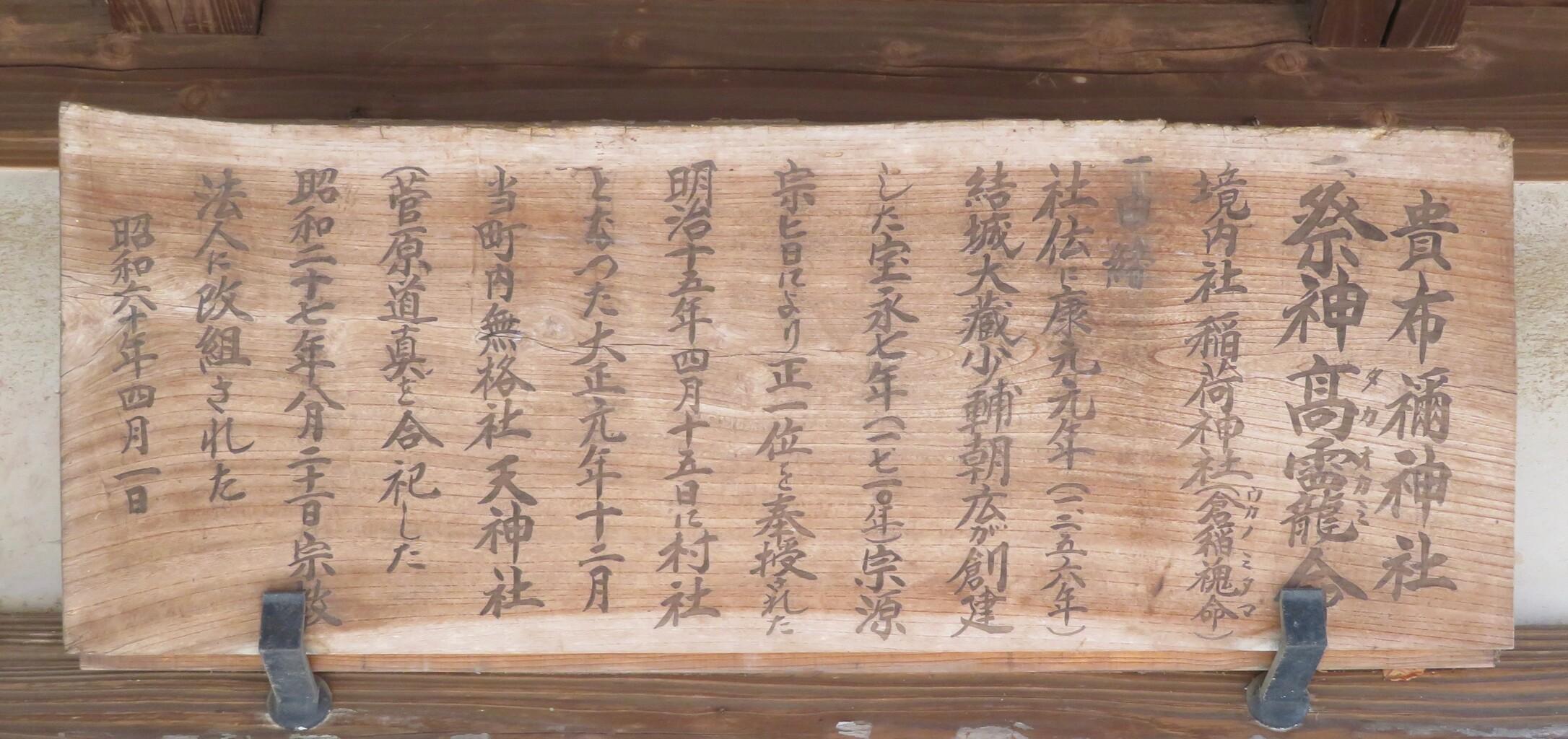 貴船神社由緒書き