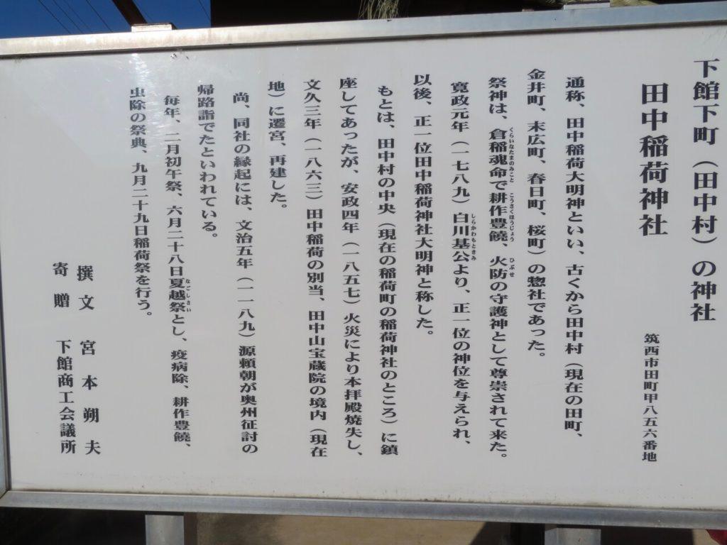 田中稲荷神社案内板
