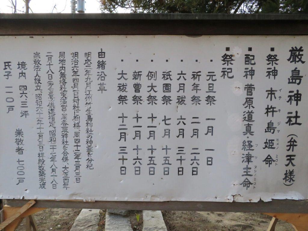 厳島神社案内板