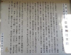 日枝神社案内板