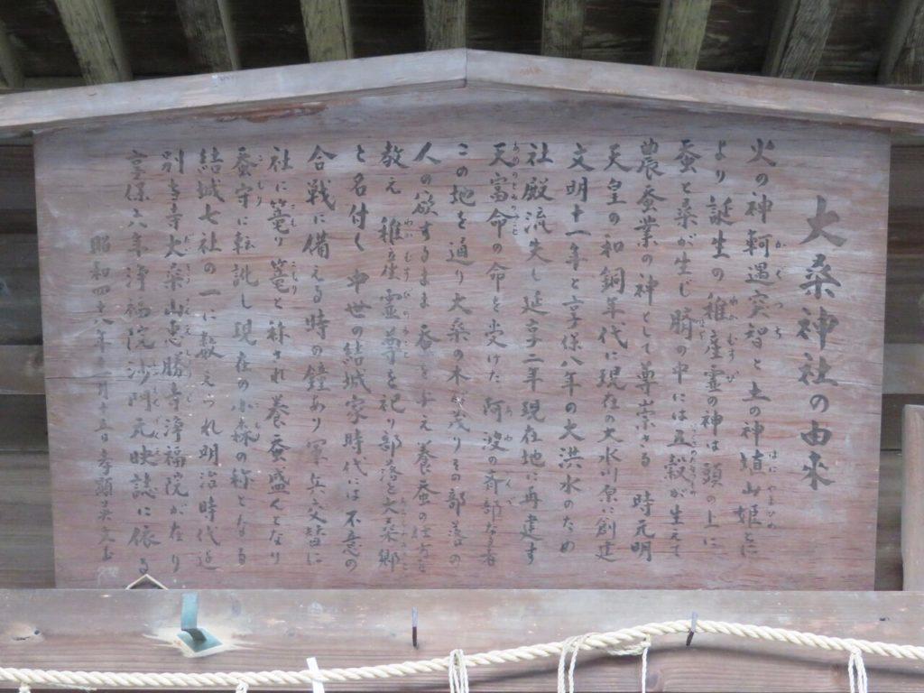 大桑神社由緒書き