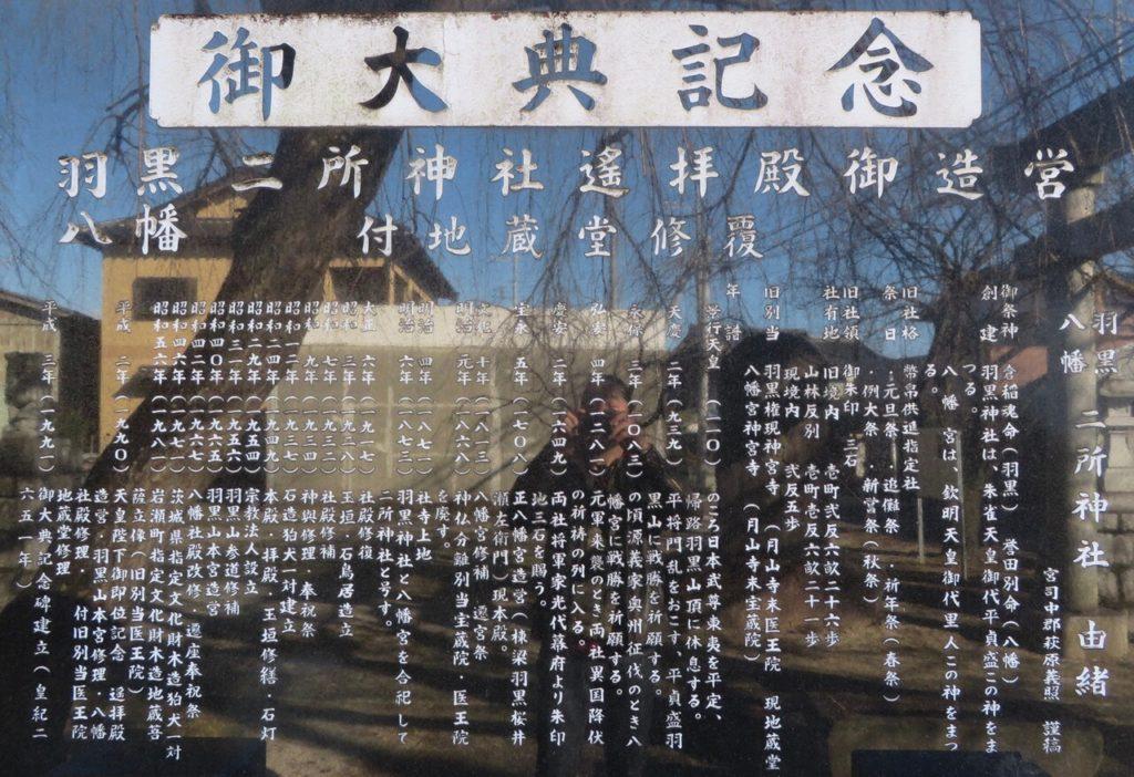 二所神社由緒書き