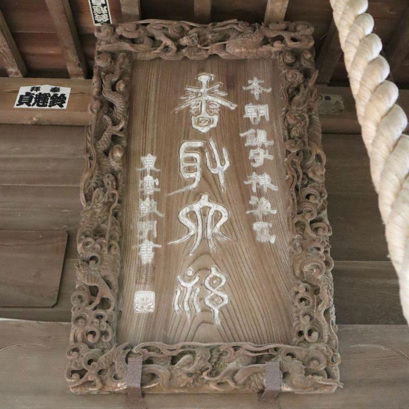 三ツ堀香取神社社号額