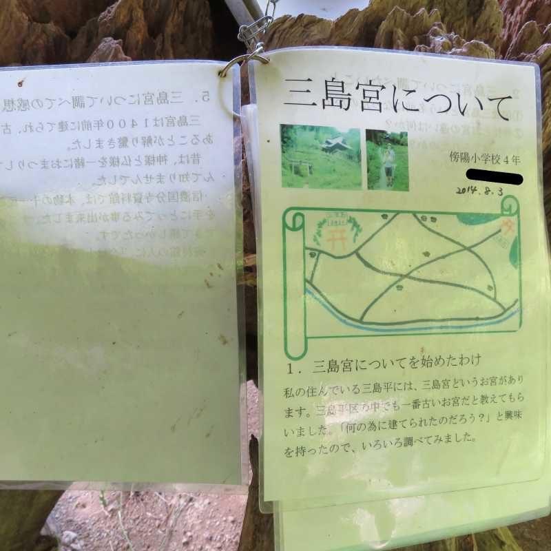 三島宮について