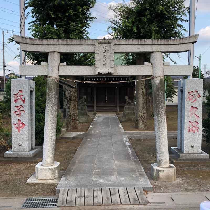 砂久保稲荷神社鳥居