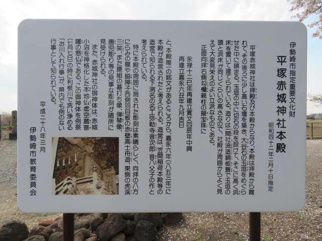 平塚赤城神社案内板