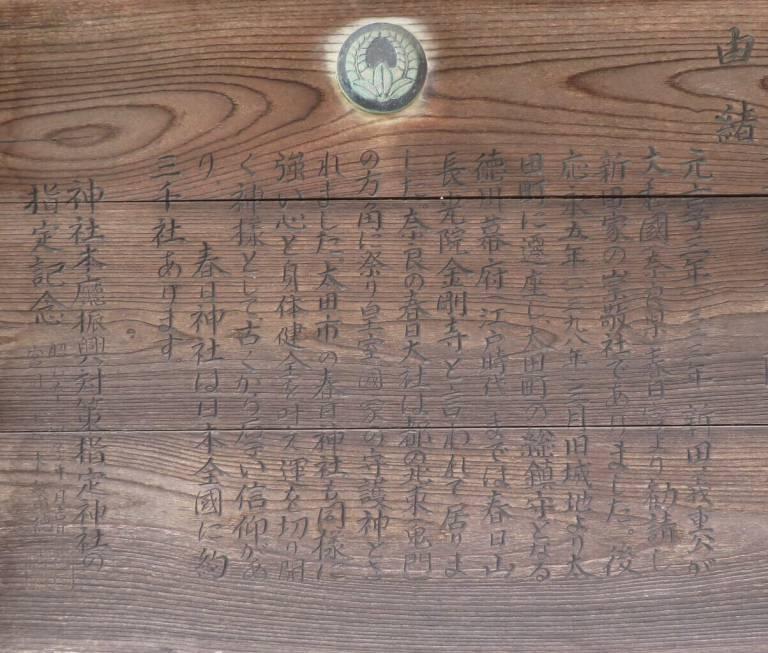 太田春日神社由緒書き