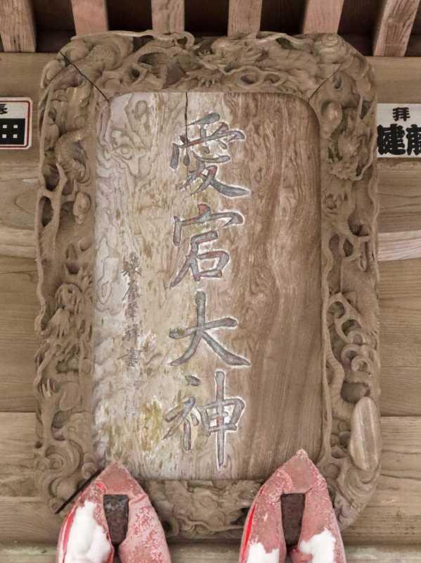 府馬愛宕神社社号額