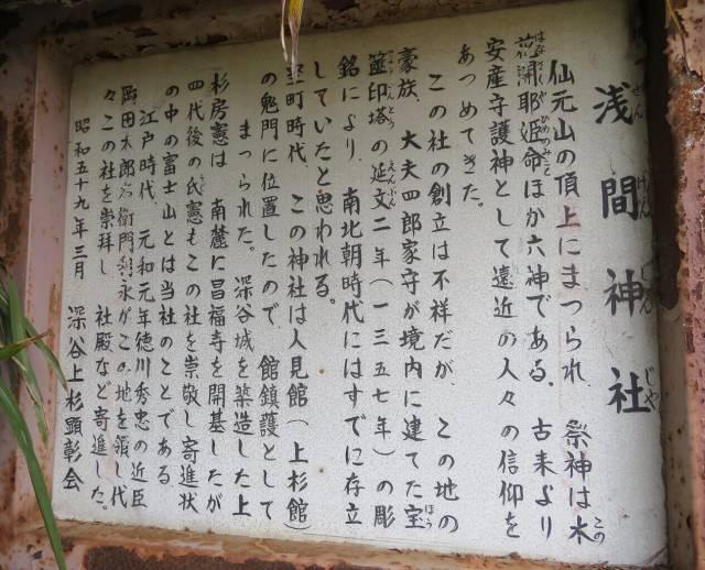 浅間神社案内書き