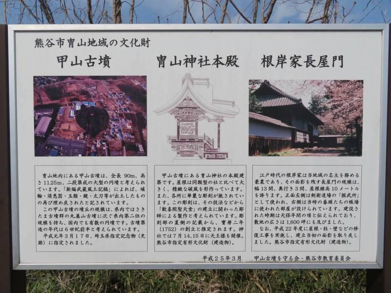 冑山神社本殿説明書