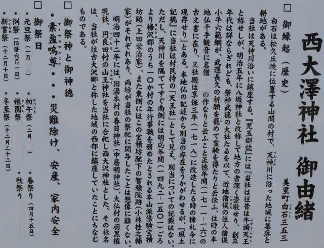 西大澤神社御由緒