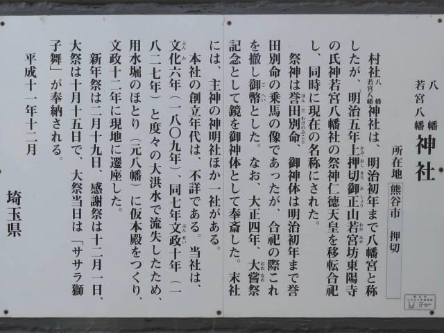 八幡若宮八幡神社案内板