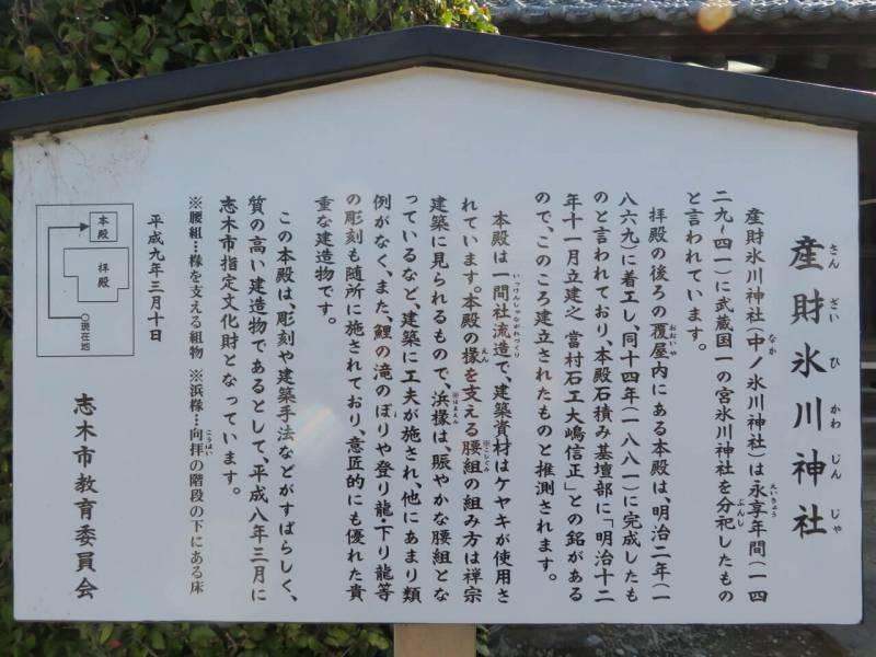 産財氷川神社案内板