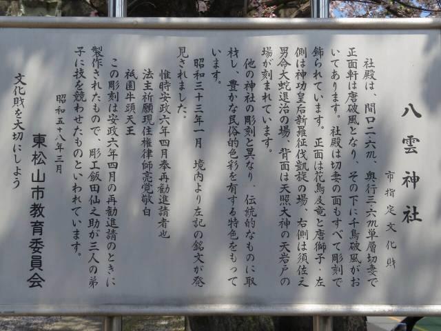 八雲神社案内板
