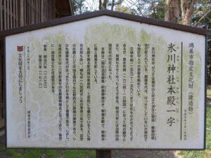 糠田氷川神社案内板