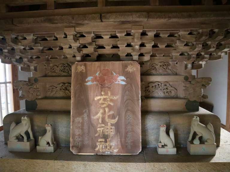 女化稲荷神社御本殿