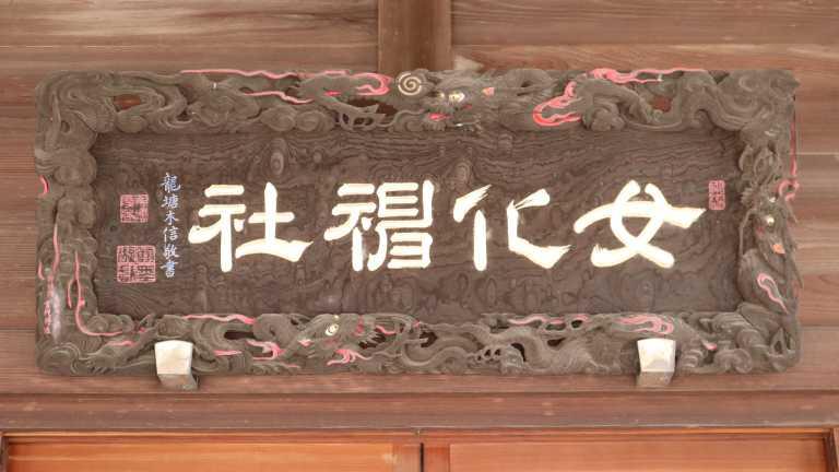 女化稲荷神社社号額
