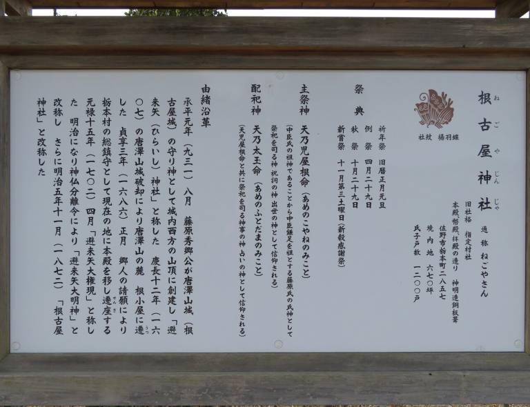 根古谷神社御由緒書き