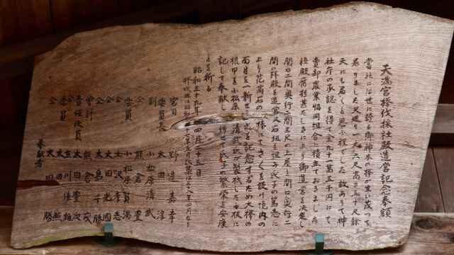 天満宮社殿造営記念奉額