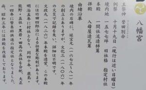 八幡宮由緒書き