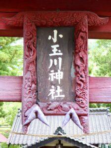 小玉川神社社号額