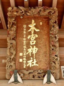 木宮神社社号額