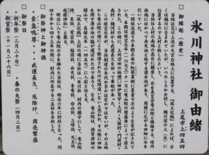 氷川神社由緒書き